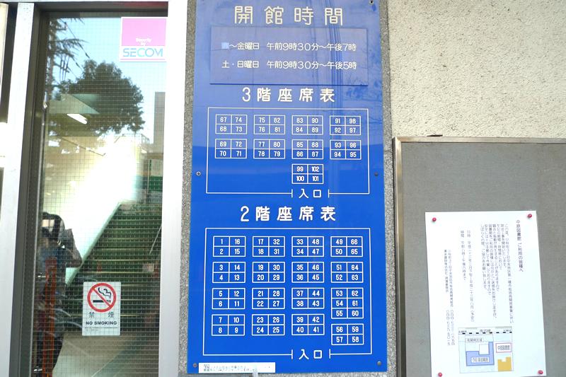 川崎市立中原図書館 自習室座席表