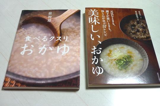 「美味しい、おかゆ」と「食べるクスリ おかゆ」の本