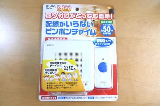 ELPA ワイヤレスピンポン 押ボタン送信器セット