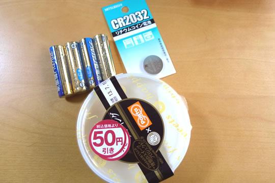 100円ショップで単三アルカリ電池とボタン電池CR2032を購入