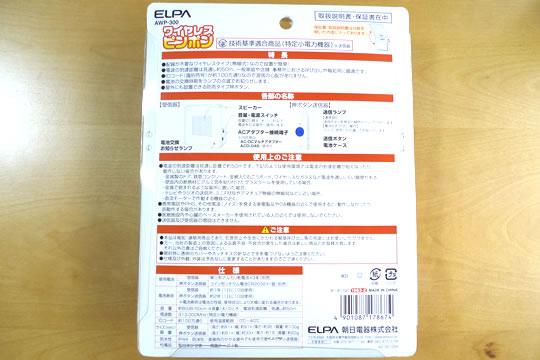 ELPA ワイヤレスピンポン 押ボタン送信器セット パッケージ裏