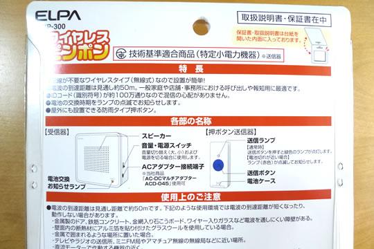 ELPA ワイヤレスピンポン 押ボタン送信器セット の特徴