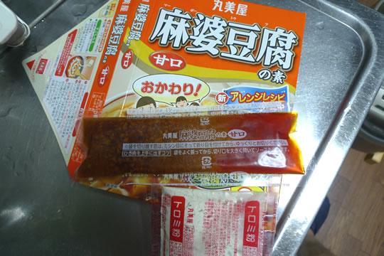 丸美屋 麻婆豆腐の素(甘口)