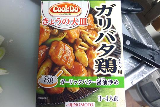 CookDo きょうの大皿 ガリバタ鶏(チキン)用