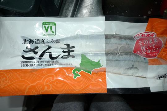 ローソンバリュー 北海道産 ふり塩さんま