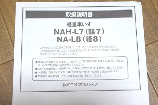 フロンティア 軽量車いす NAH-L7 説明書