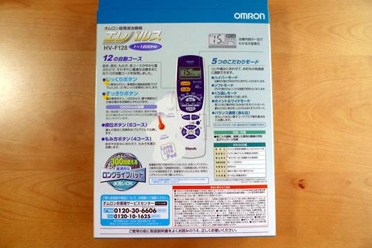 OMRON エレパレス 低周波治療器 HV-F128 パッケージ裏