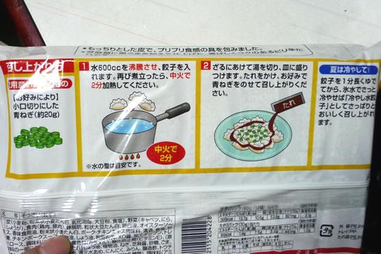 ニッポンハム 坦々(タンタン)水餃子 パッケージ裏