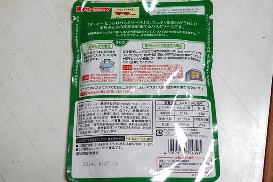 マ・マー 香味野菜たっぷりのあさりコンソメ パッケージ裏