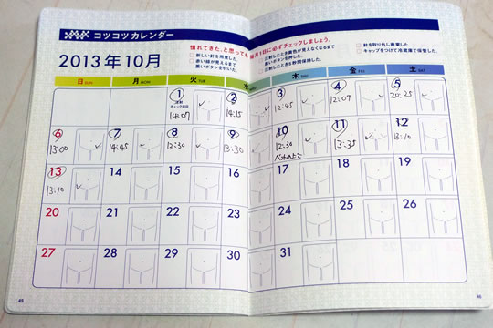 カレンダーに記録をつけます
