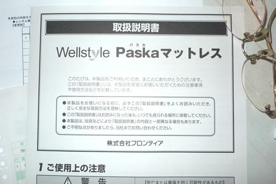 Wellstyle Paska(パスカ)マットレスの説明書