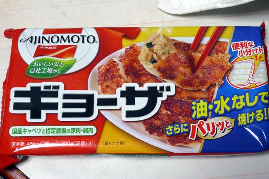 味の素 冷凍餃子