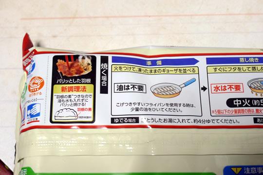 味の素 冷凍餃子 作り方1