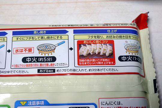 味の素 冷凍餃子 作り方2
