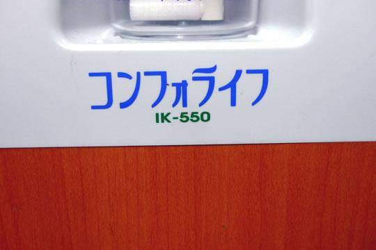 コンフォライフ IK-550