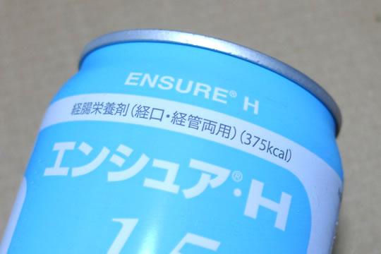 エンシュアH、375kcal