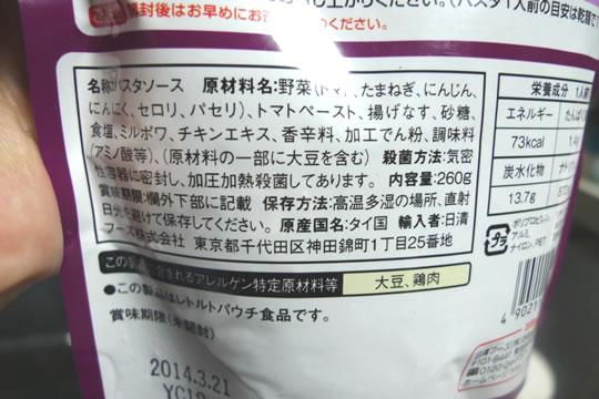 マ・マー トマトの果肉たっぷりのなすトマト 原材料名