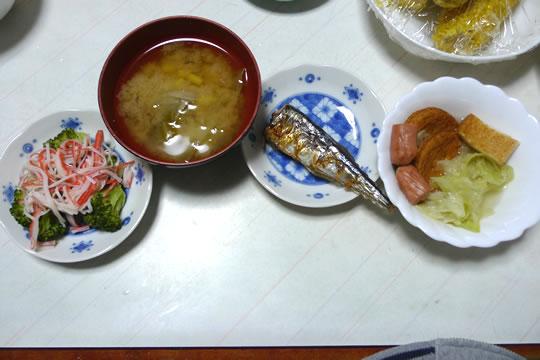 11月23日(土曜)の夕食