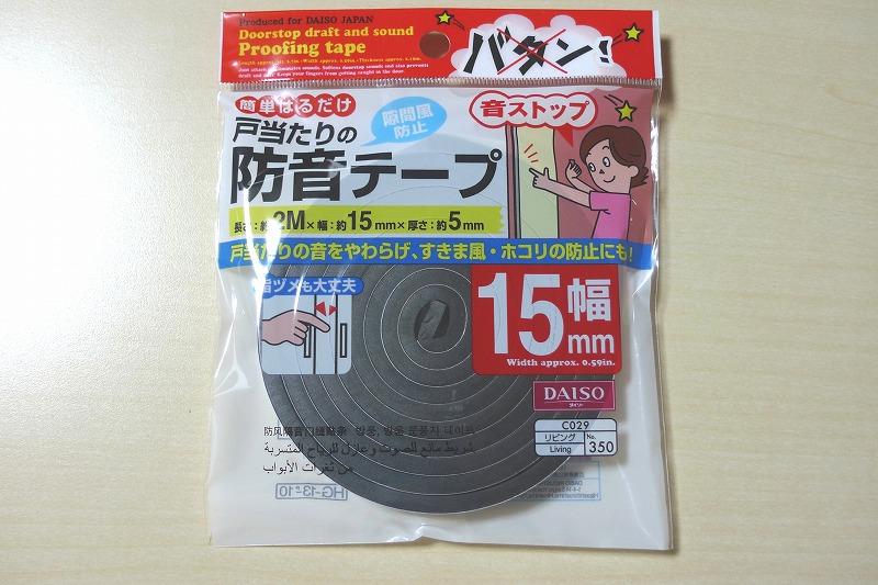 100均の防音テープ15mm幅