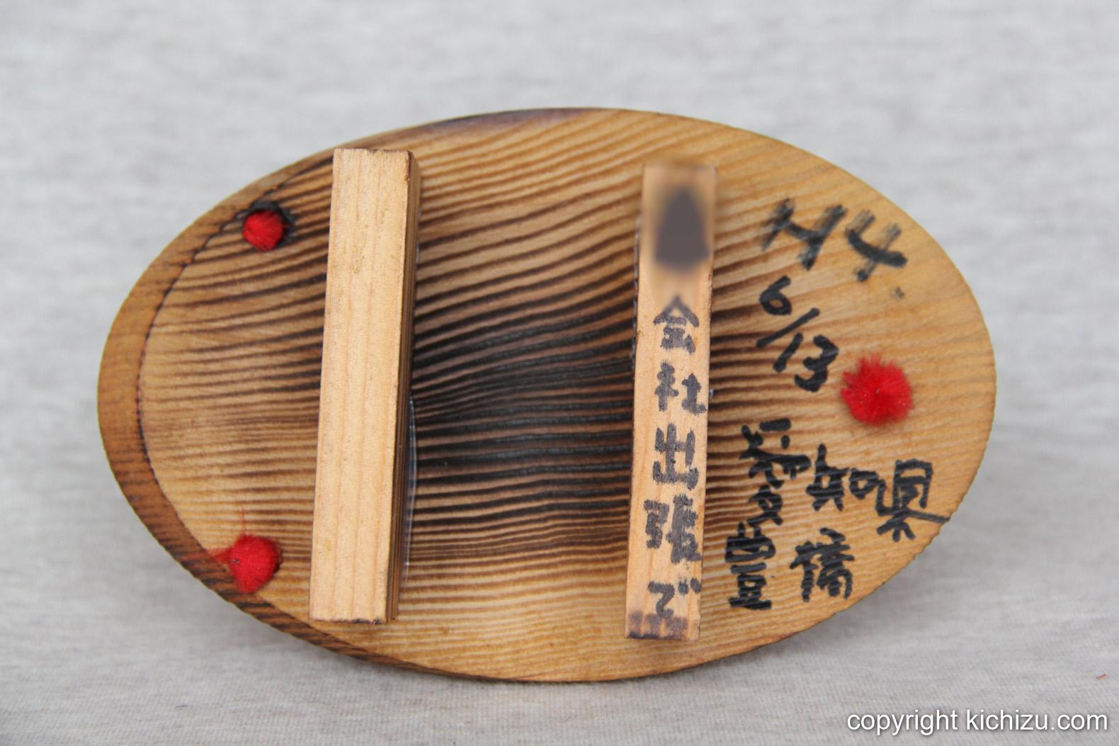 豊川稲荷の木製のお人形の裏側