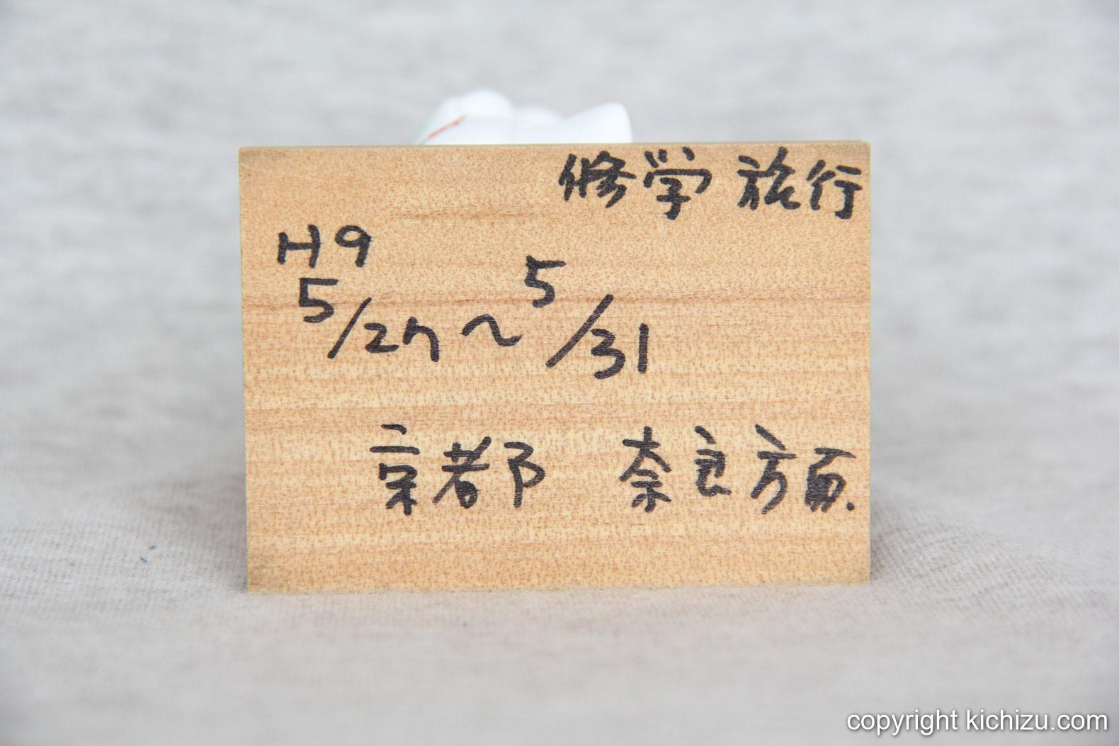 奈良で購入した瀬戸物の舞妓さんの裏側