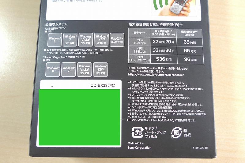 ソニー SONY ICD-BX332 C パッケージ横下