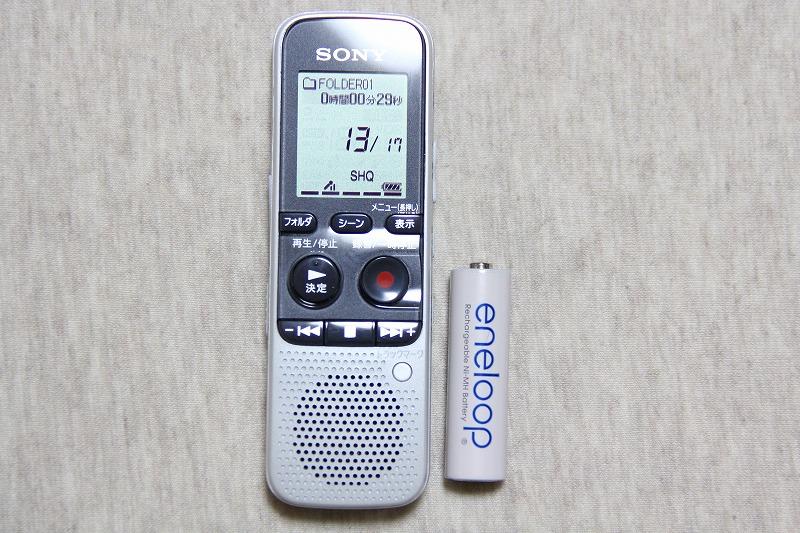 ソニー SONY ICD-BX332 C 本体