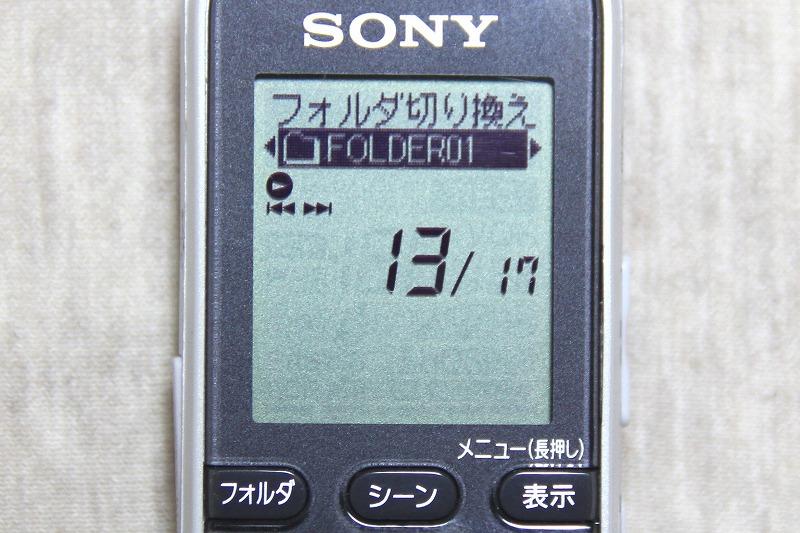 ソニー ICD-BX332 C の初期フォルダー