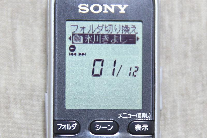 ソニー ICD-BX332 Cのフォルダ切り替え