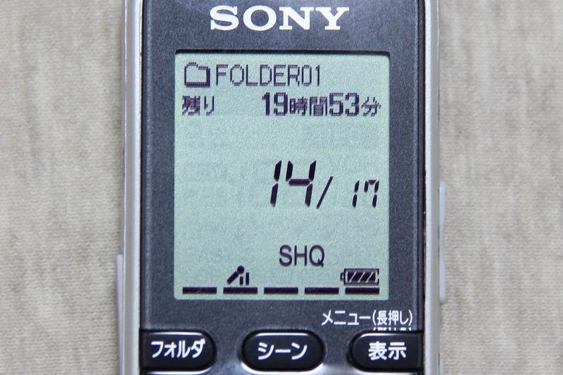 ソニー ICD-BX332 Cの残り時間