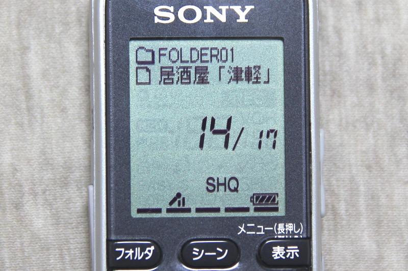 ソニー ICD-BX332 C 曲名表示