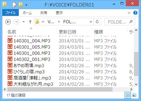 ソニー ICD-BX332録音と自前mp3の共存