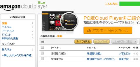 amazon cloud player 演歌