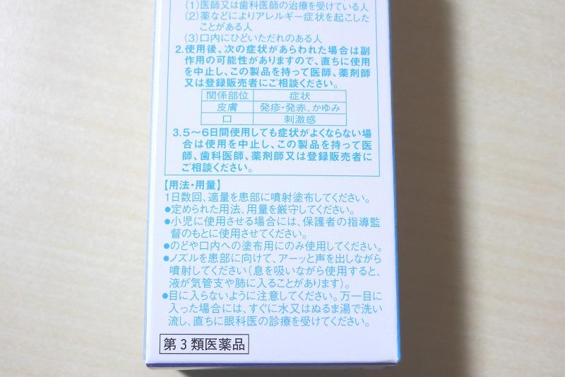 浅田飴のリズミカールAZのどスプレーSの用法・用量