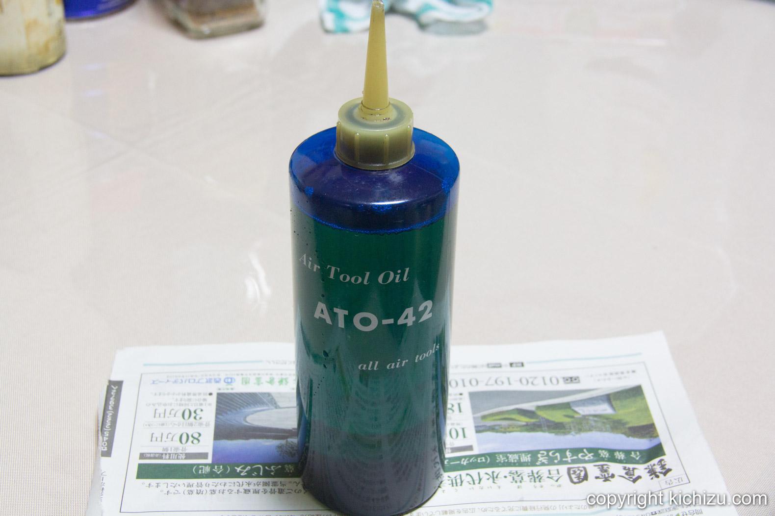 KOTO エアーツールオイル ATO-42