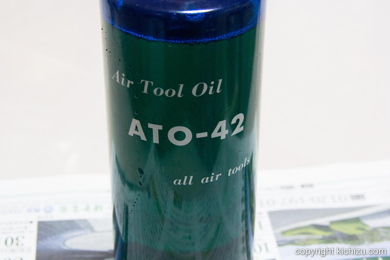 KOTO エアーツールオイル ATO-42のアップ