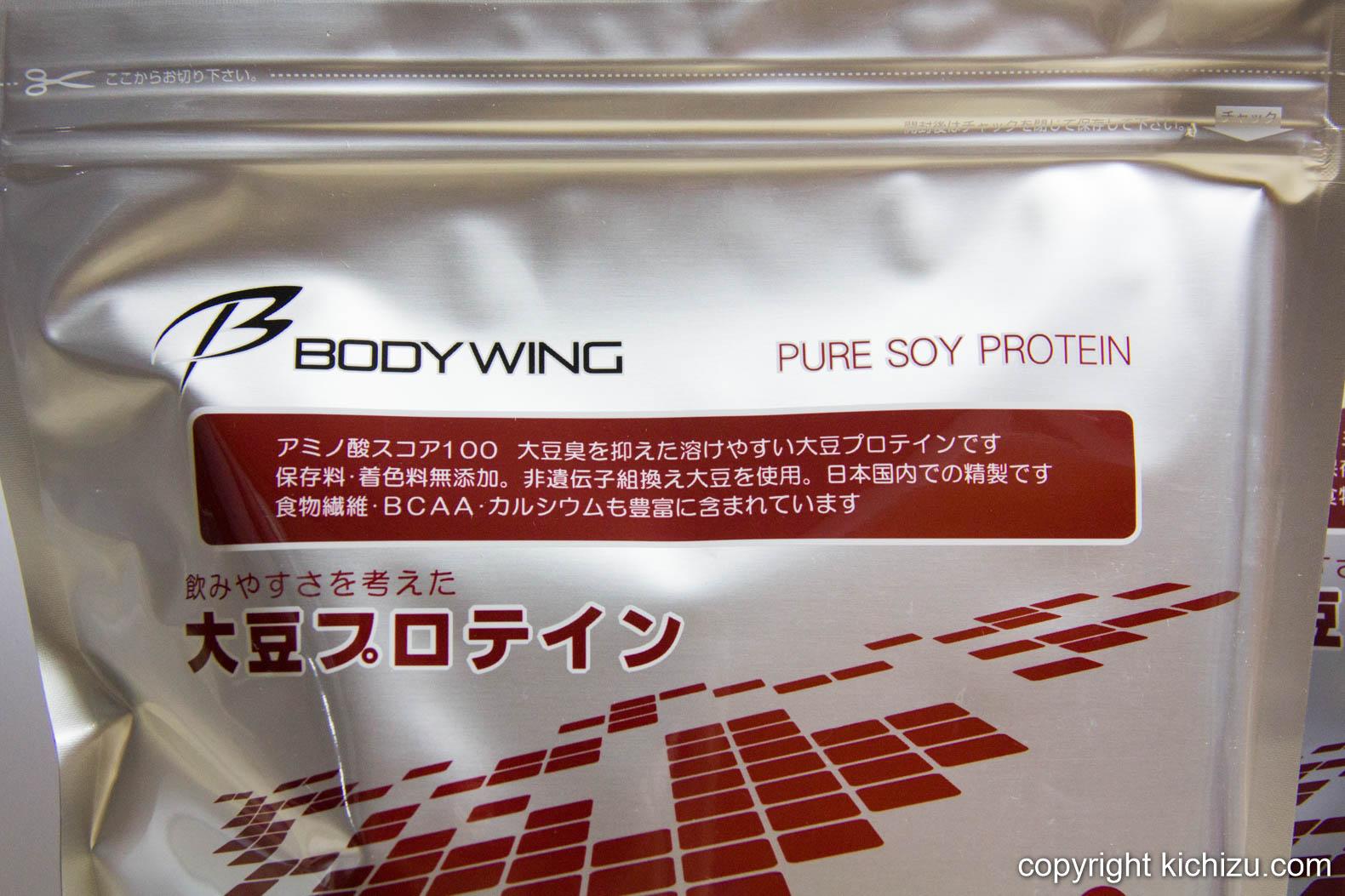 BODY WING 大豆プロテイン