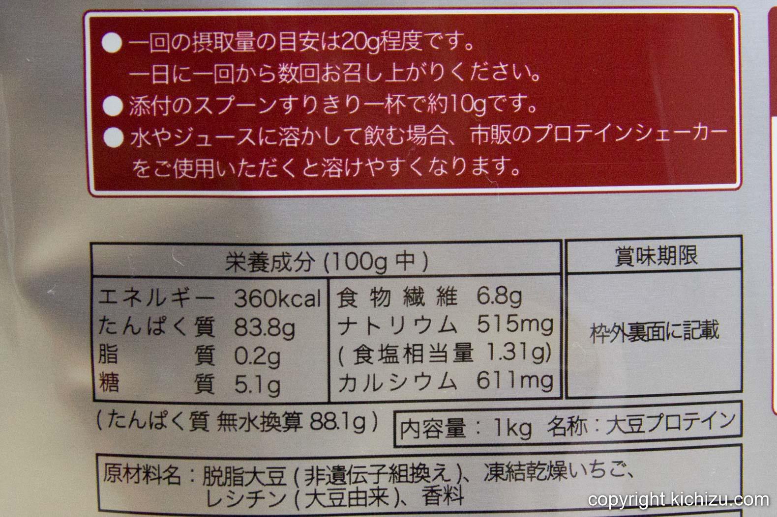 BODY WING 大豆プロテイン ストロベリー風味の成分表