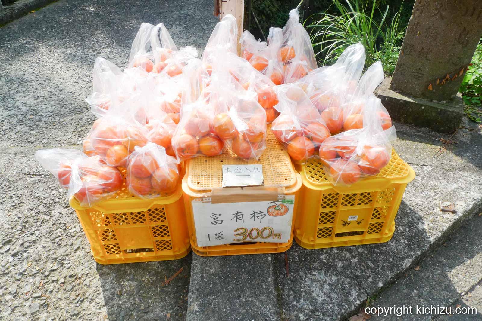 富有柿1袋300円