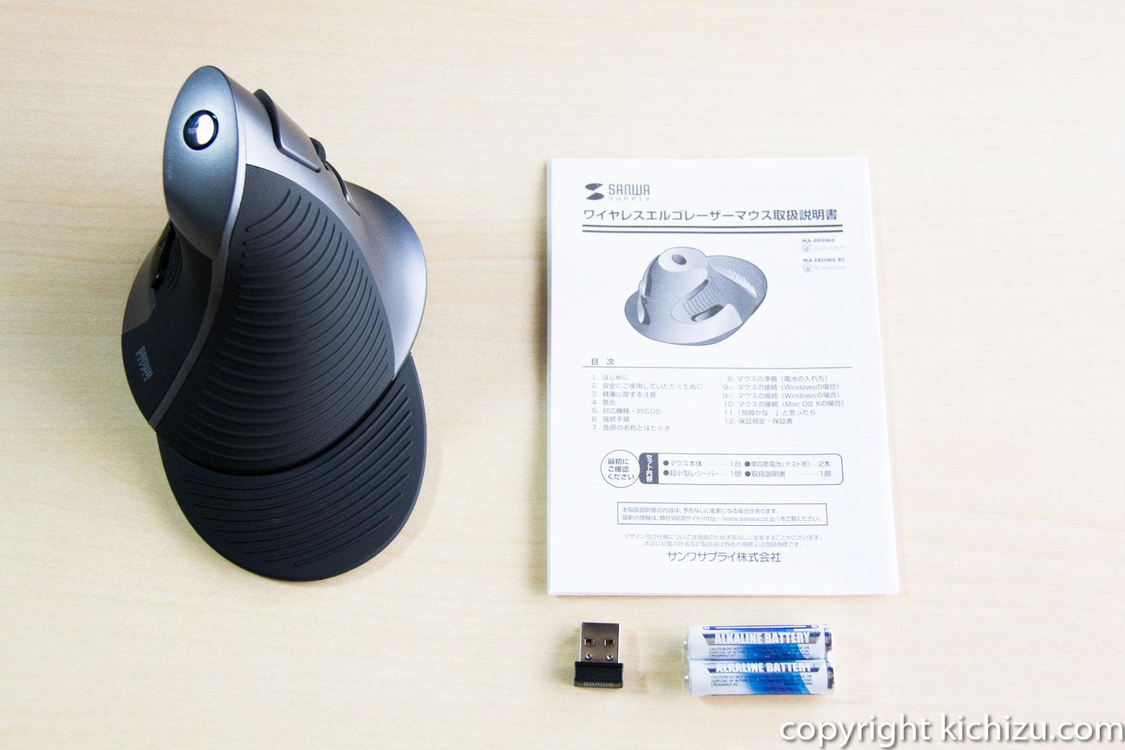 サンワサプライ ワイヤレスエルゴレーザーマウス MA-ERGW6付属品一覧
