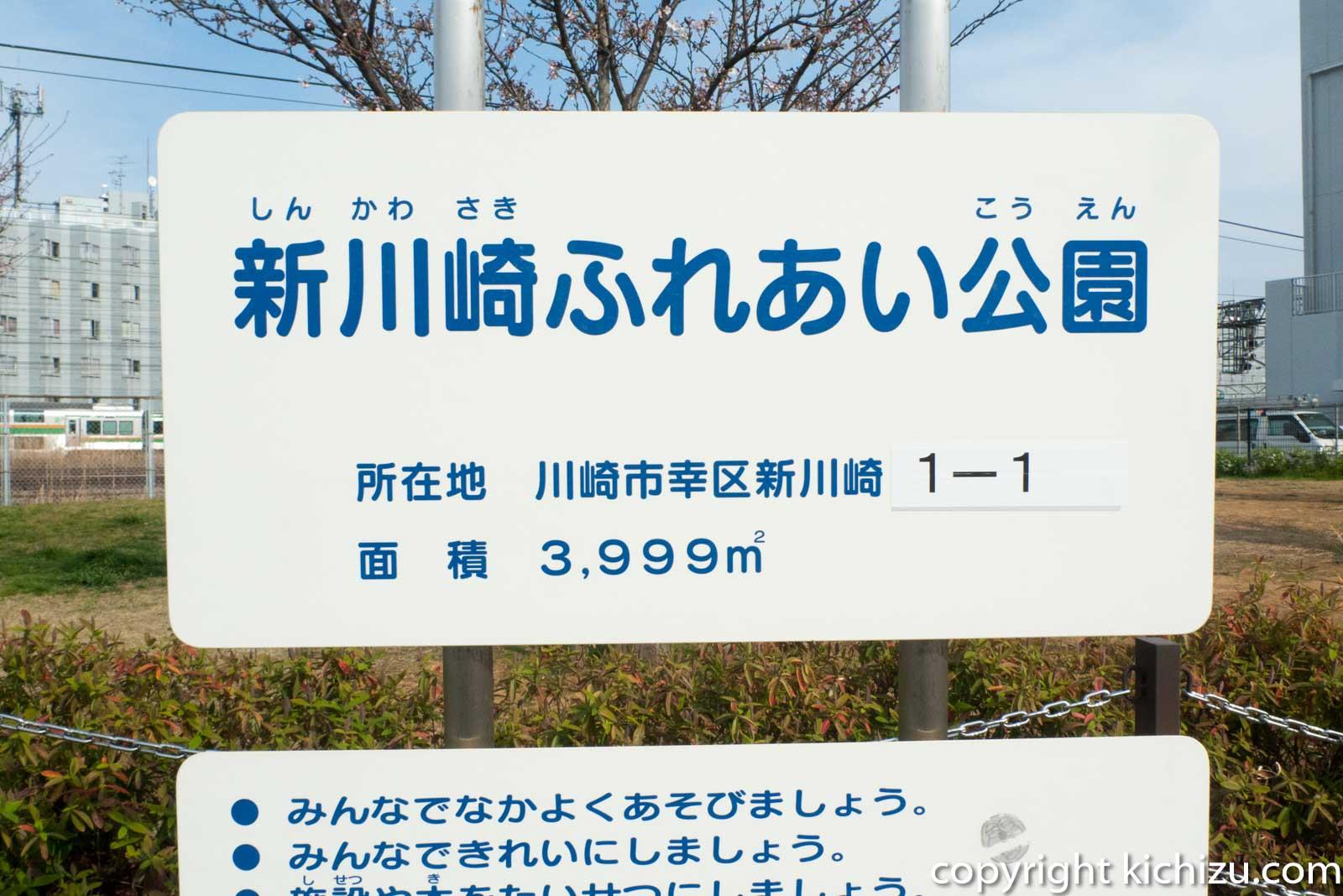 新川崎ふれあい公園