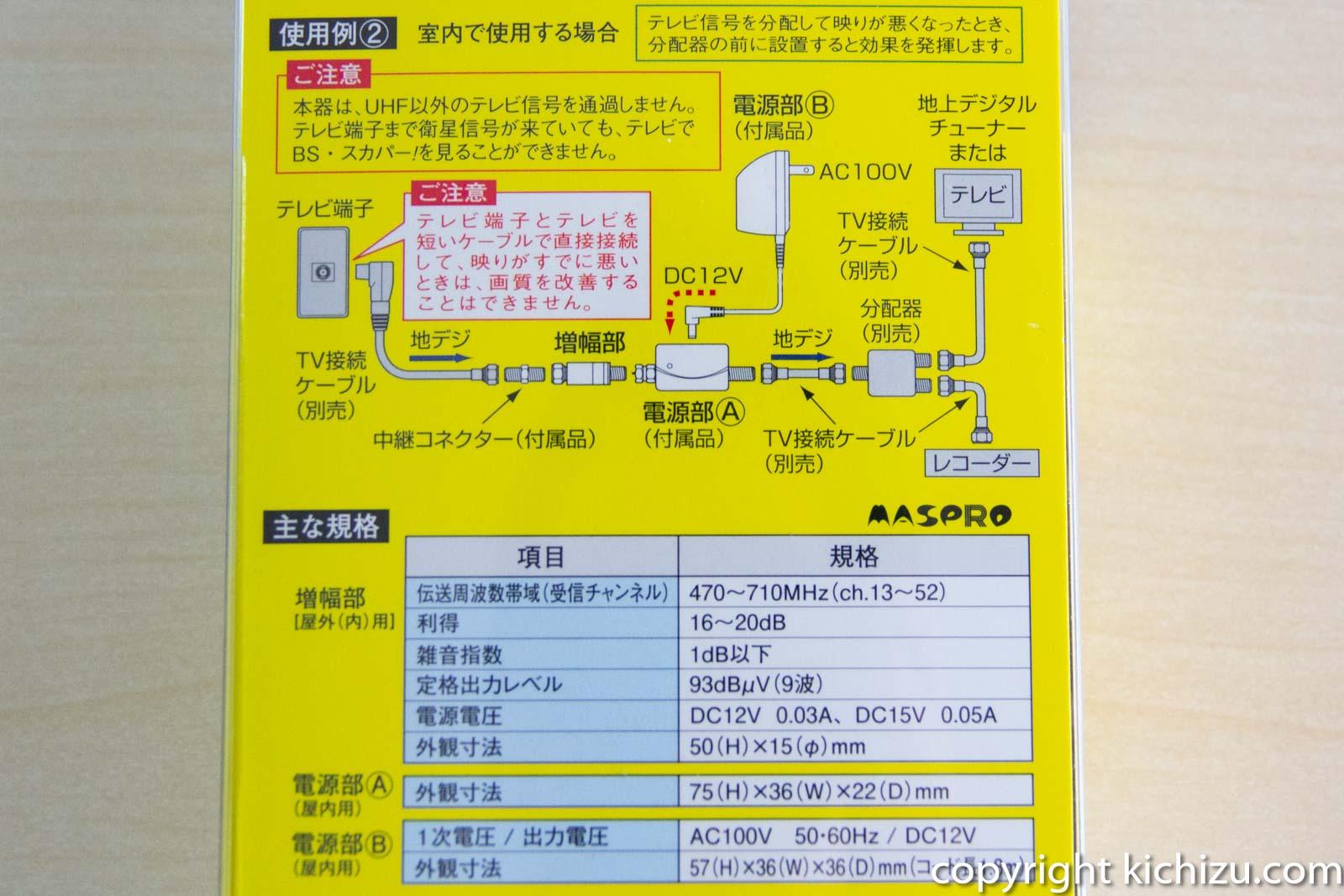 UHF ラインブースター説明書
