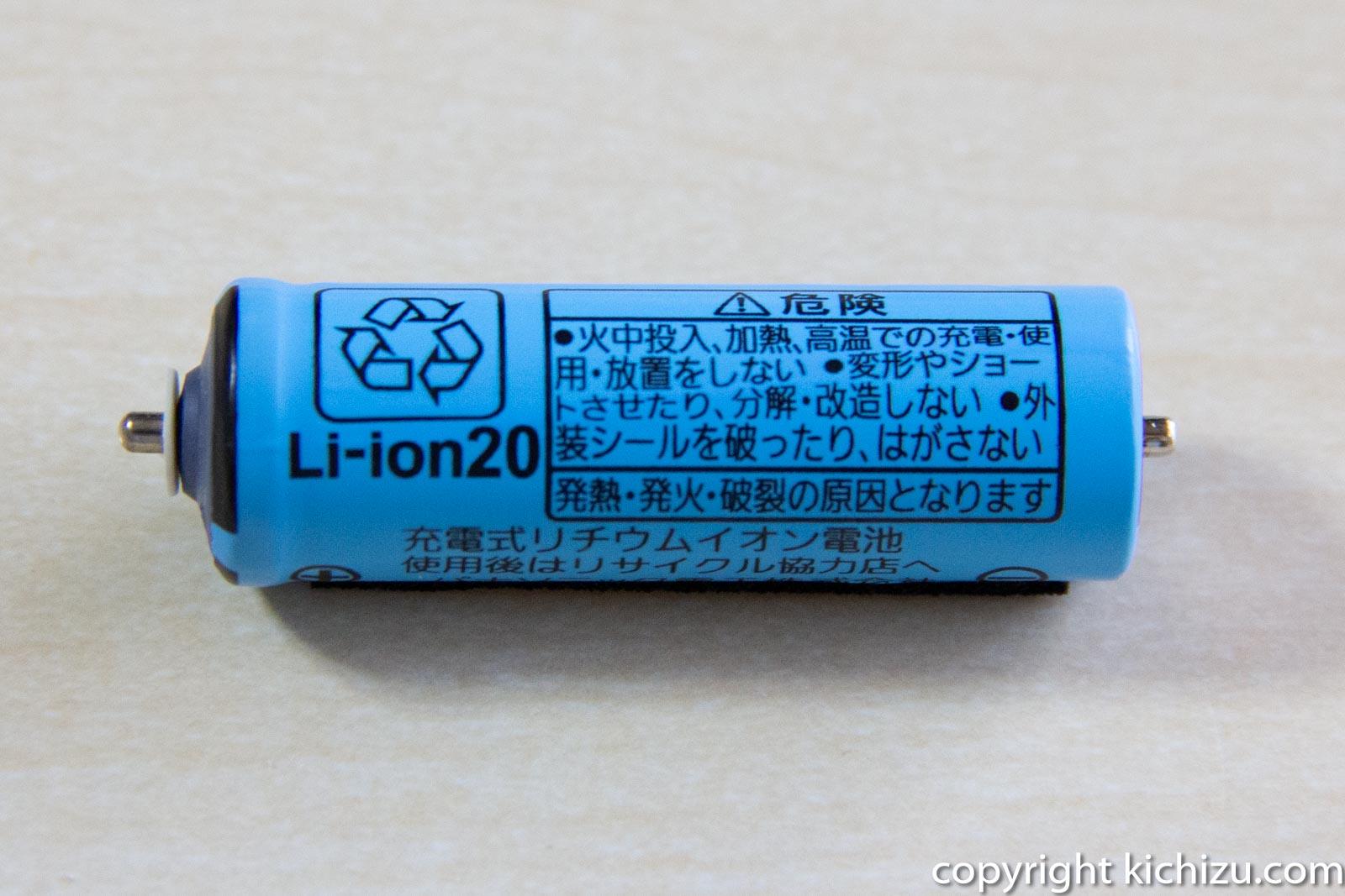 内蔵リチウムイオン電池