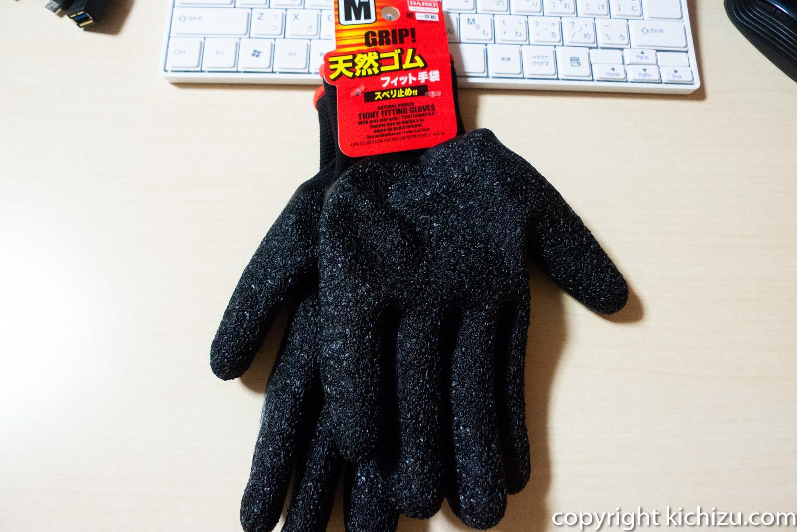 100均ダイソーのゴム手袋を買う