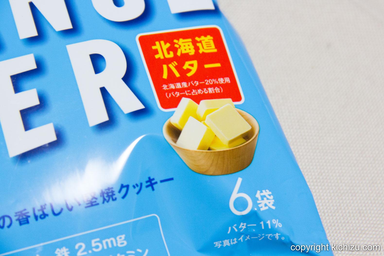 北海道バター