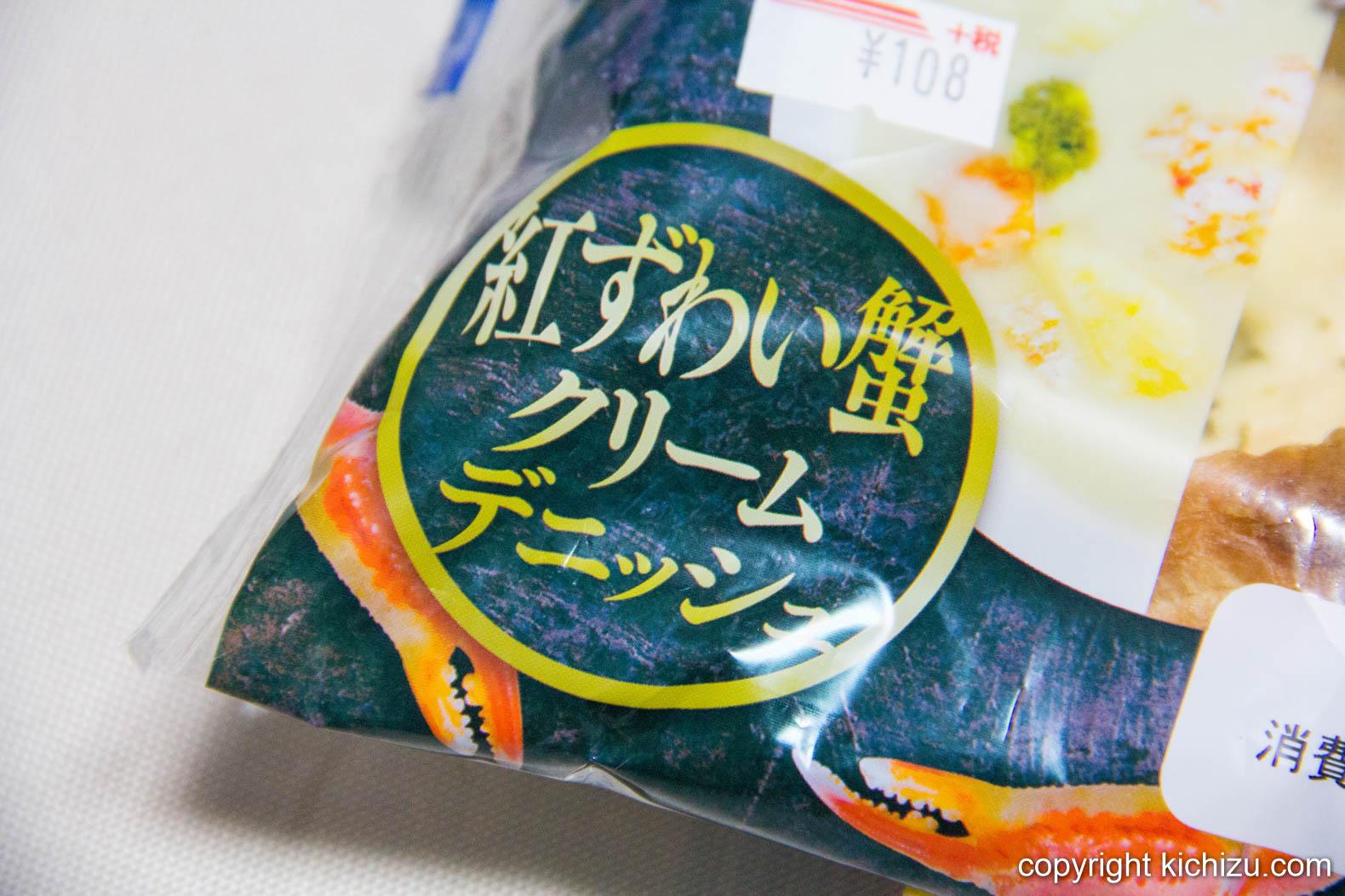 ずわい蟹クリームデニッシュ