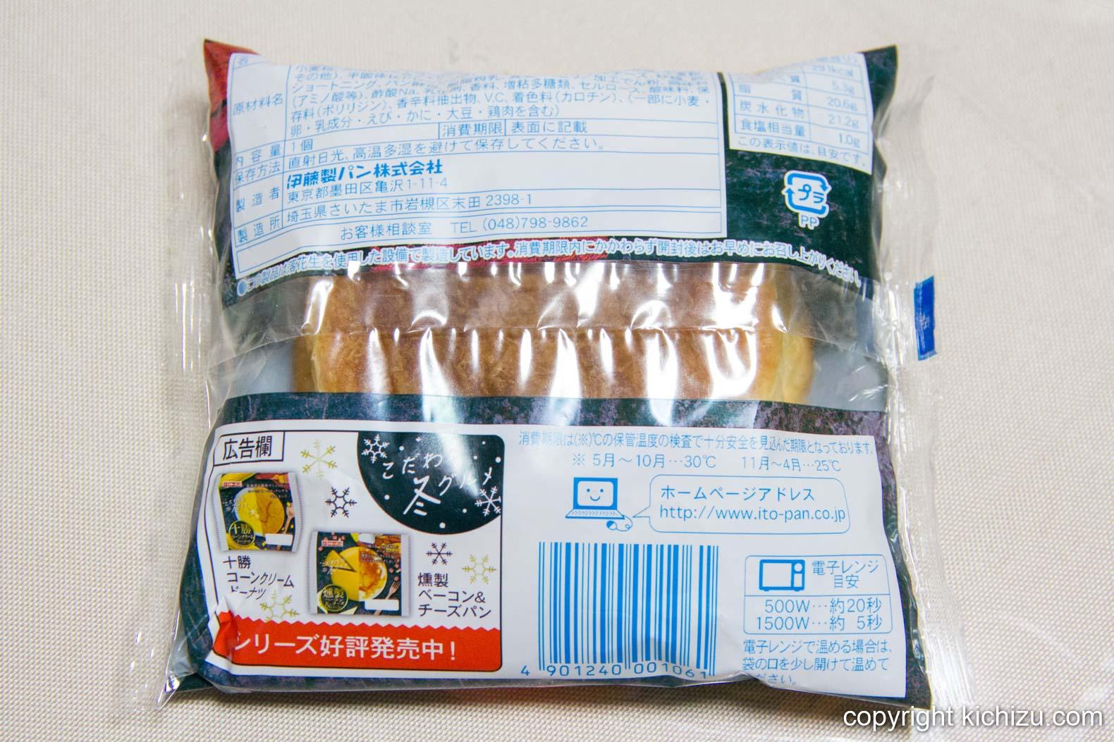 イトーパン 紅ずわい蟹クリームデニッシュのパッケージ裏