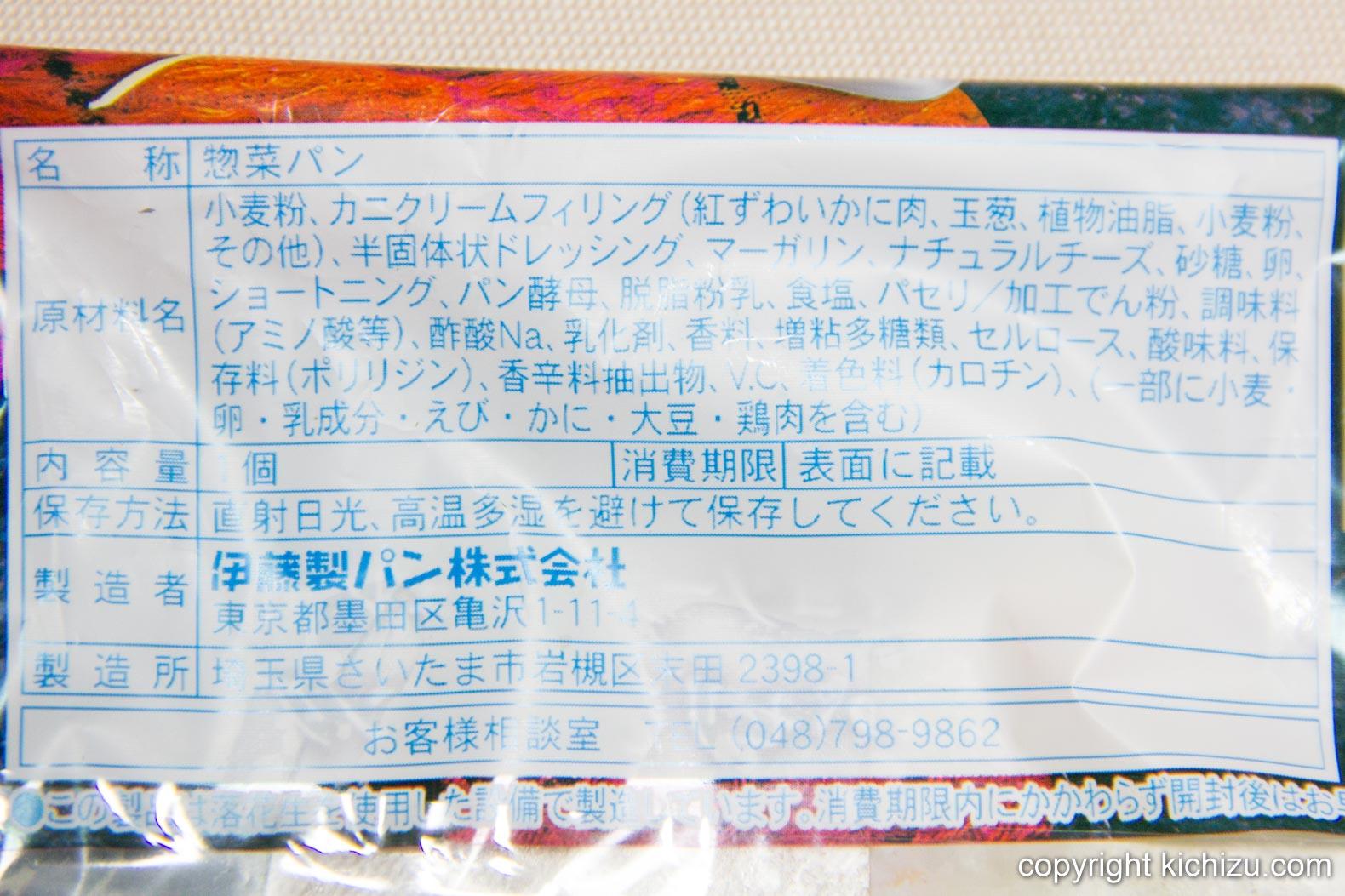 イトーパン 紅ずわい蟹クリームデニッシュ原材料名