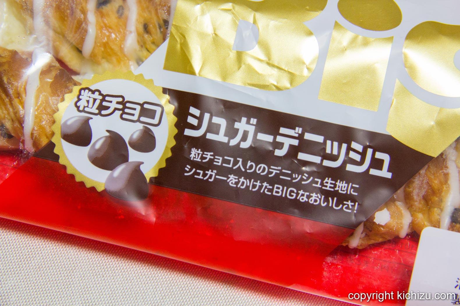 ヤマザキ Bigシュガーデニッシュ チョコ 粒チョコアピール