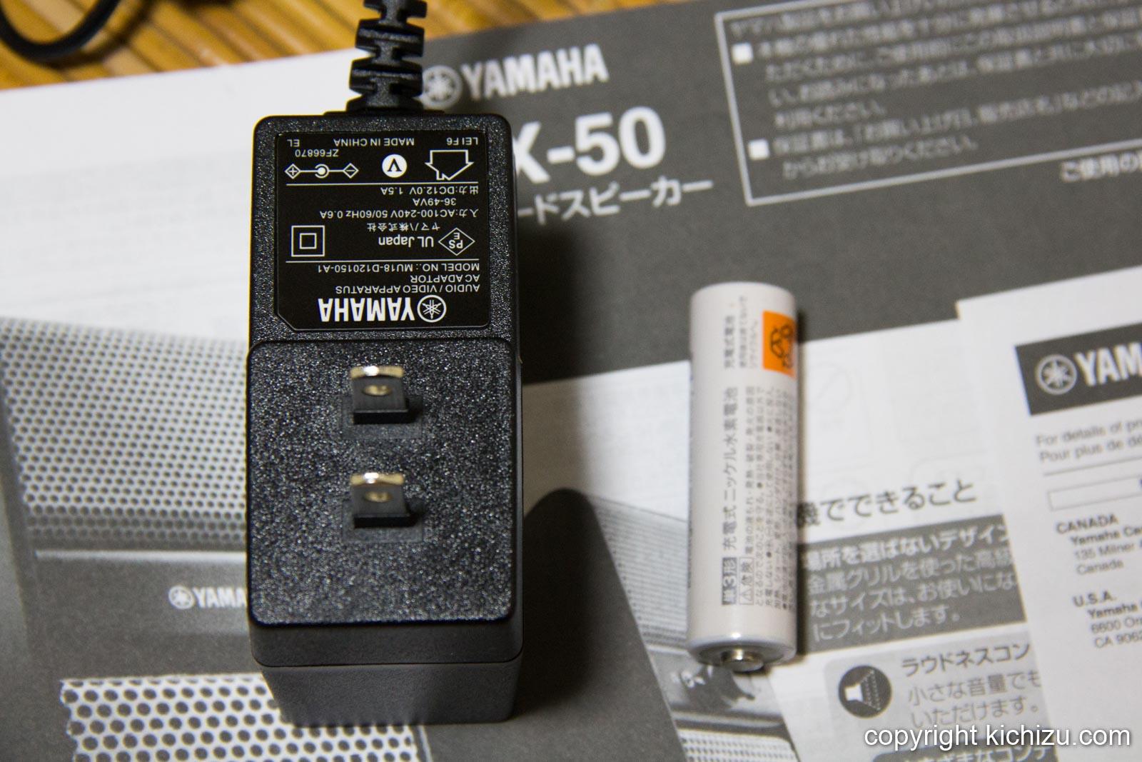 NX-50用ACアダプタ2